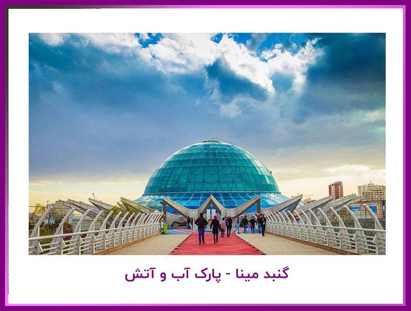 گنبد مینا آب و آتش تهران