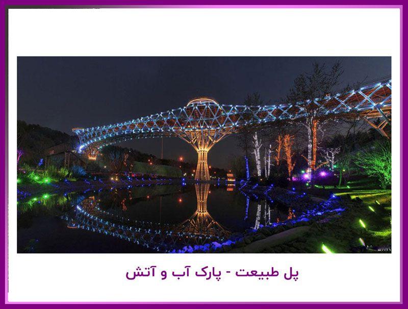 پل طبیعت پارک آب و آتش تهران
